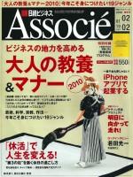 日経ビジネスアソシエ(平成22年新年号)