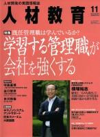人材教育(2011年11月号)