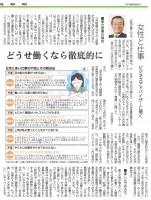 産経新聞(平成23年10月13日)