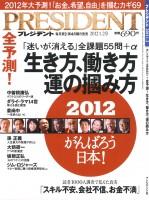プレジデント(2011年1.2号)