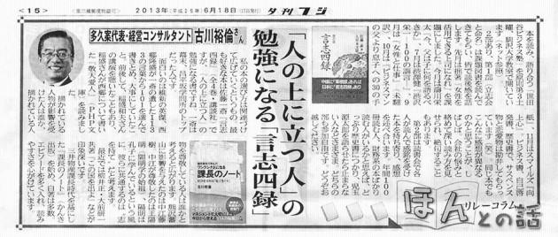夕刊フジ2013年6月18日