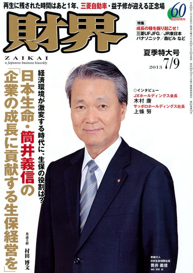 財界(2013年7月9日)表紙