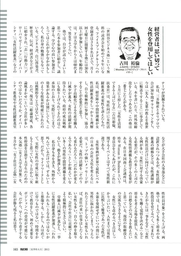 財界(2013年7月9日)ずいひつ