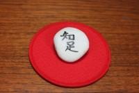 taruwoshiru