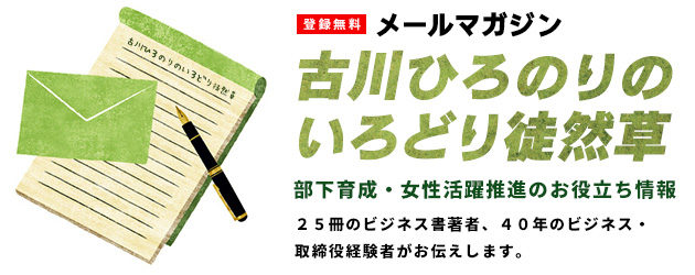 「古川ひろのりの軍曹つれづれ草」 部下育成・女性活躍推進のお役立ち情報をおしらせいたします