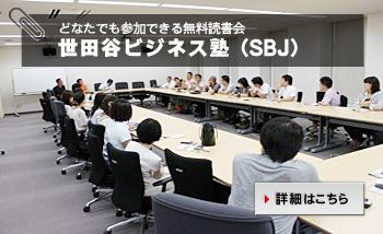 世田谷ビジネス塾