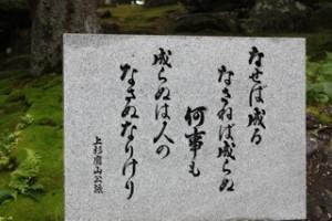 上杉鷹山(なせばなる)
