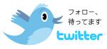 古川ひろのりのツイッター