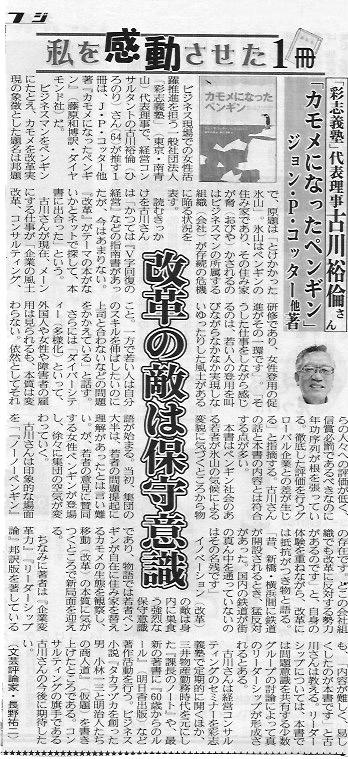 夕刊フジ(2018年8月13日号)